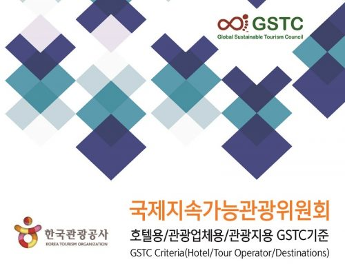 GSTC Criteria – Now Available in Korean